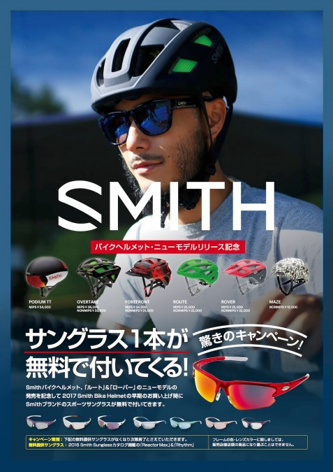 smith_2017helm_campaign